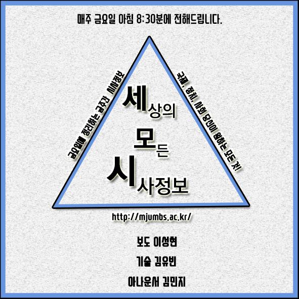 모든 시사정보 (최종).png