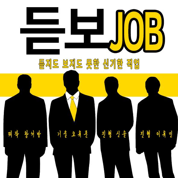 JOB.png
