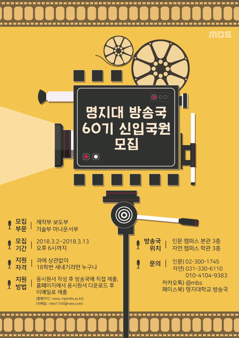 60기 수습국원모집 최종 포스터.png