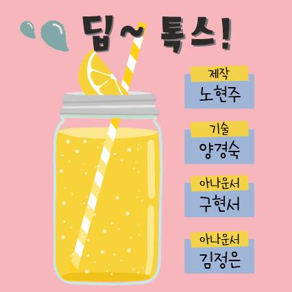 편성표 최종-노현주.png