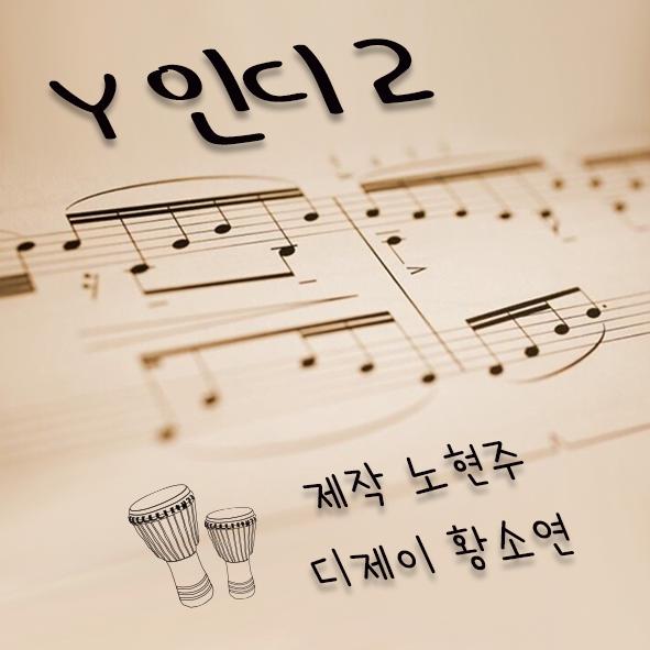 Y인디2 편성표 인문.png