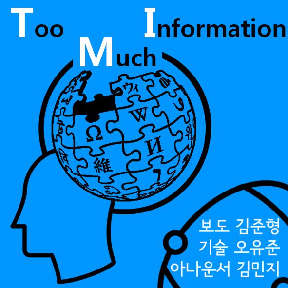 TMI 이미지.png