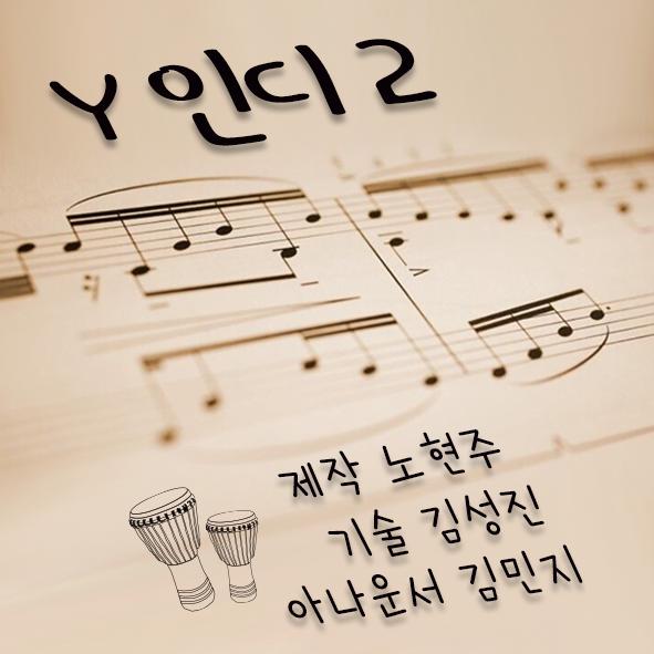 Y인디2 편성표 자연.png