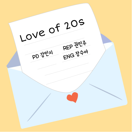 Love of 20s - 페이스북용.png